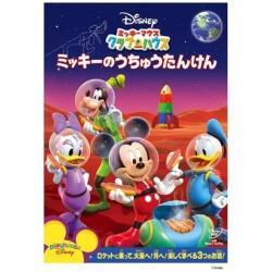 ミッキーマウス クラブハウス/ミッキーのうちゅうたんけん 【DVD】   [DVD]
