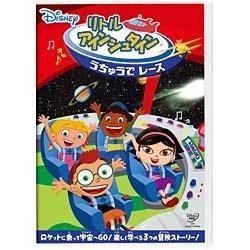 リトル・アインシュタイン/うちゅうで レース 【DVD】   [DVD]
