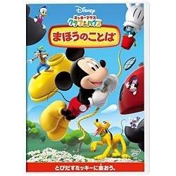 ミッキーマウス クラブハウス/まほうのことば 【DVD】   [DVD]