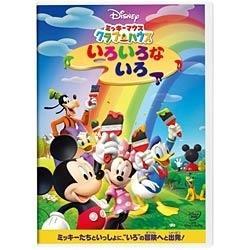 ミッキーマウス クラブハウス/いろいろな いろ 【DVD】   [DVD]