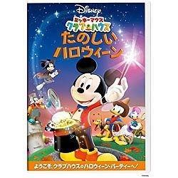 ミッキーマウス クラブハウス/たのしいハロウィーン 【DVD】   [DVD]