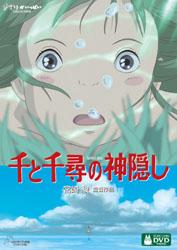 千と千尋の神隠し【DVD】