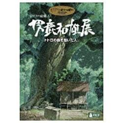 ジブリの絵職人 男鹿和雄展 トトロの森を描いた人。【DVD】   [DVD]