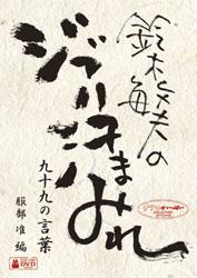 鈴木敏夫のジブリ汗まみれ 九十九の言葉 【DVD】   [DVD]