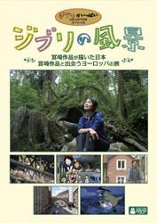 ジブリの風景 宮崎作品が描いた日本/宮崎作品と出会うヨーロッパの旅 【DVD】   [DVD]
