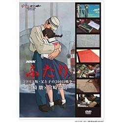 NHK ふたり/コクリコ坂・父と子の300日戦争〜宮崎駿×宮崎吾朗〜 【DVD】   [DVD]