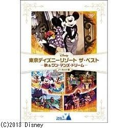 東京ディズニーリゾート ザ・ベスト -秋 & ワン・マンズ・ドリーム- <ノーカット版> 【DVD】   [DVD]