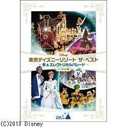 東京ディズニーリゾート ザ・ベスト -冬 & エレクトリカルパレード- <ノーカット版> 【DVD】   [DVD]