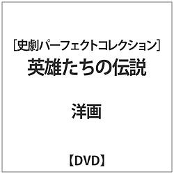 <史劇パーフェクトコレクション> 英雄たちの伝説