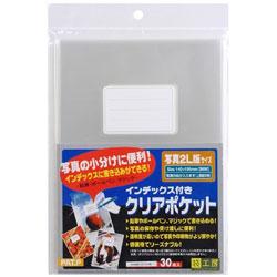 クリアポケット インデックス付(B6(2L)/30枚入) OPI140