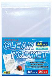 クリアポケット (A5/20枚入り) KOP-150