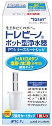 PTC. FJ (1個入り) PTシリーズカートリッジ トリハロメタン除去タイプ