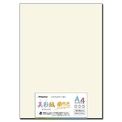 自然色 209g/m2 (A4×50枚) ナ-982 美彩紙(びさいし)シリーズ ナチュラルホワイト