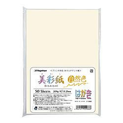 自然色 209g/m2 (はがきサイズ×50枚) ナ-988 美彩紙(びさいし)シリーズ ナチュラルホワイト