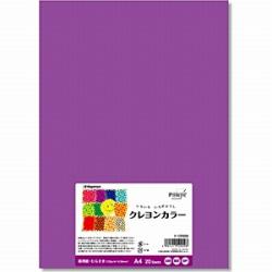 クレヨンカラー むらさき 122g/m2 (A4サイズ・20枚) ナ-CR009
