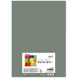 クレヨンカラー くらいはいいろ (A4サイズ・20枚) ナ-CR015