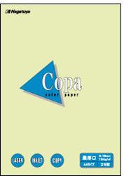 ナ−4508 カラーペーパーCopa(コパ) 最厚口 B5 うぐいす 25枚