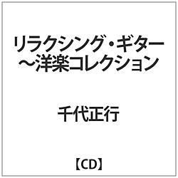 千代正行 / リラクシング・ギター-洋楽コレクション CD