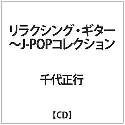 千代正行 / リラクシング・ギター-J-POPコレクション CD