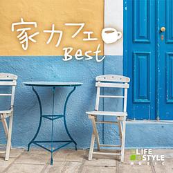 (V.A.)/ 家カフェ〜ベスト