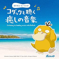 (V.A.)/ ポケモン・ヒーリング コダックと聴く癒しの音楽