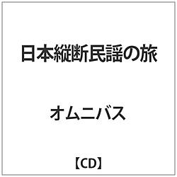 オムニバス:日本縦断民謡の旅