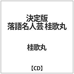 桂歌丸:決定版 落語名人芸 桂歌丸