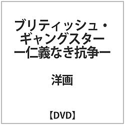 ブリティッシュ・ギャングスター ー仁義なき抗争ー DVD