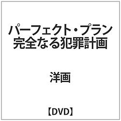 パーフェクト・プラン 完全なる犯罪計画 DVD