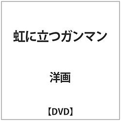 虹に立つガンマン DVD