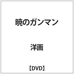 暁のガンマン DVD