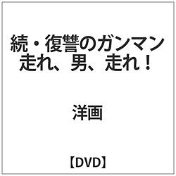 続・復讐のガンマン 走れ、男、走れ! DVD