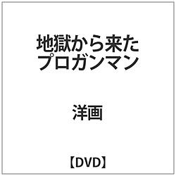 地獄から来たプロガンマン DVD