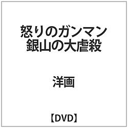 怒りのガンマン 銀山の大虐殺 DVD