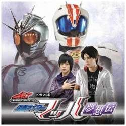 仮面ライダー / ドラマCD『ドライブサーガ』仮面ライダーマッハ 夢想伝 CD