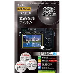 マスターG液晶保護フィルム(パナソニック LUMIX GX7 Mark III専用) KLPM-PAGX7M3