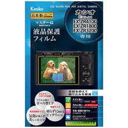 マスターG液晶保護フィルム(カシオ EXILIM EX-ZR4100専用) KLPMEXZR4100