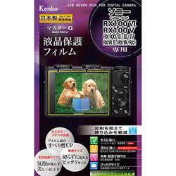マスターGフィルム ソニーRX100VI用 KLPM-SCSRX100M6