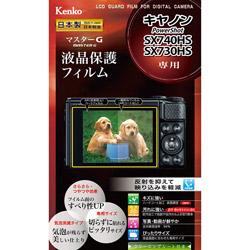 マスターGフィルム キヤノンSX740HS/SX730HS用 KLPM-CPSSX740HS