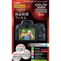 マスターGフィルム キヤノンPowerShot SX70HS用 KLPM-CPSSX70HS
