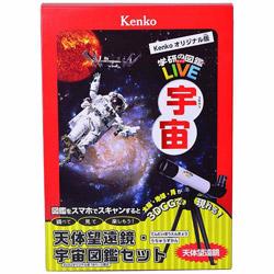 天体望遠鏡 KGA-04 [屈折式 /スマホ対応]
