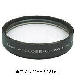 55mm ACクローズアップレンズ No.3