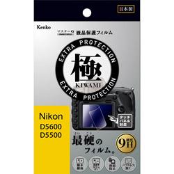 マスターGフィルム KIWAMI ニコン D5600/D5500用 KLPK-ND5600