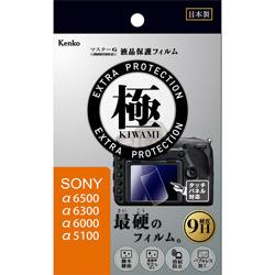 マスターGフィルム KIWAMI ソニ- アルフア6500/6300/6000/5100用 KLPK-SA6500