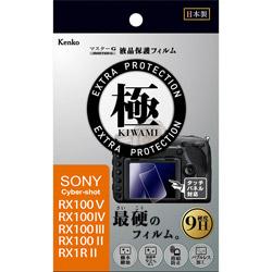 マスターGフィルム KIWAMI ソニ- RX100V/IV/RX1RII用 KLPK-SCSRX100M5