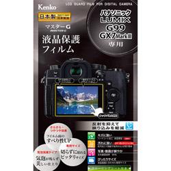 マスターGフィルム パナLUMIX G99/GX7Mk3用 KLPM-PAG99