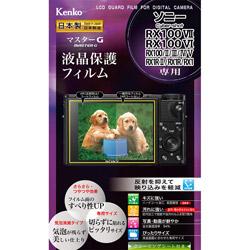 マスターG液晶保護フィルム(ソニー サイバーショット RX100VII/RX100VI/RX100II・III・IV・V/RX1RII/RX1R/RX1用) KLPM-SCSRX100M7