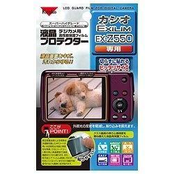 液晶保護フィルム(カシオ EXILIM ZOOM EX-Z550専用)KLP-KEXZ550 [生産完了品 在庫限り]