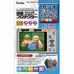 液晶保護フィルム(カシオ EXILIM EX-ZS12専用)KLP-EXZS12[生産完了品 在庫限り]