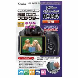液晶保護フィルム(ソニー サイバーショット HX400V専用) KLP-SCSHX400V
